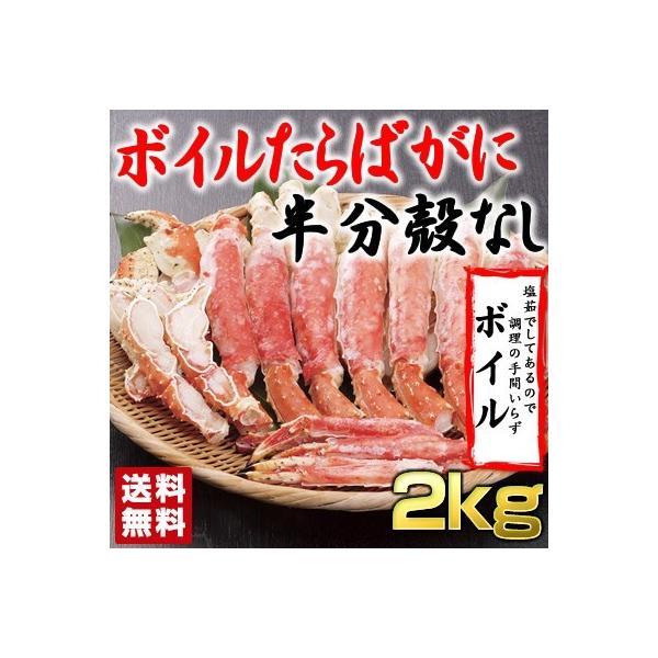 かに カニ 蟹 ボイル たらば タラバガニ タラバ たらばがに ハーフ ポーション 2kg ギフト