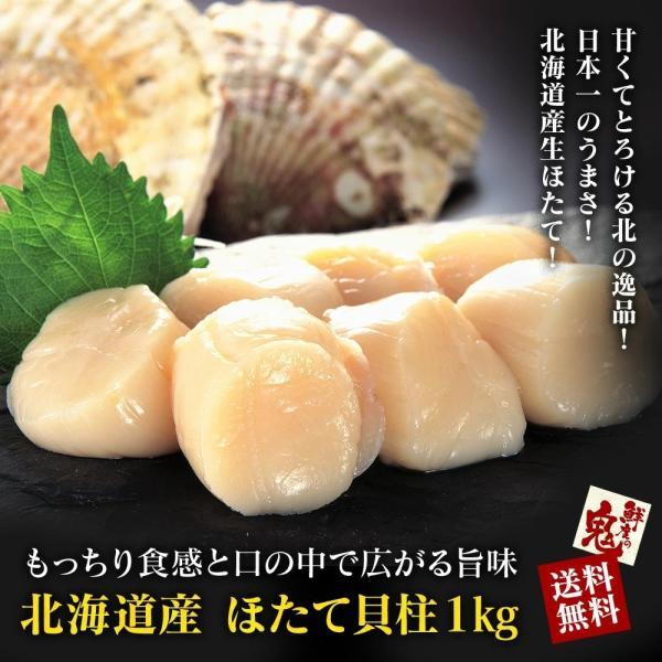 生 ほたて ホタテ 帆立 貝柱 1kg 刺身用 5S サイズ 61~80粒 牡蠣・貝類