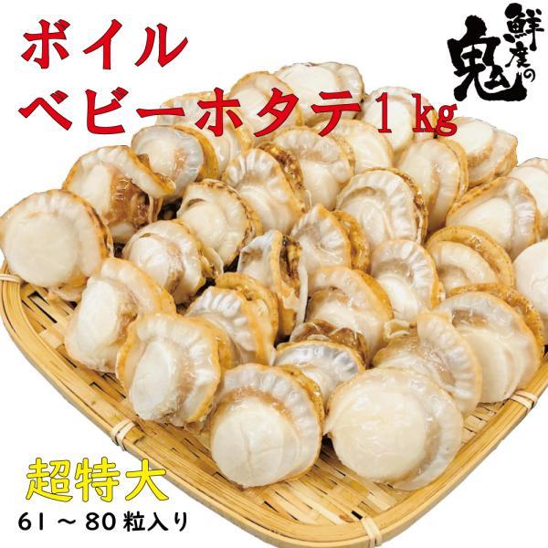ボイル ベビー ほたて 特大 2L 1kg 61~80粒 牡蠣・貝類 ホタテ 帆立 貝柱 刺身