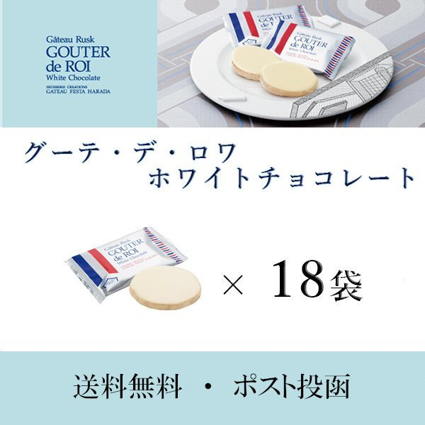 ハラダラスクホワイトチョコレート18枚訳ありガトーフェスタハラダグーテ・デ・ロワW5菓子有名人気