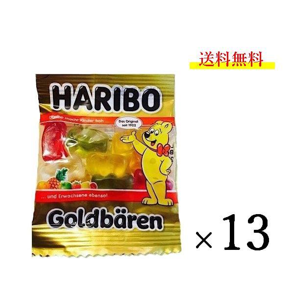 HARIBO ハリボー グミ 13袋 【送料無料】 ポイント消化 小袋 ミニゴールドベア お試し コストコ お菓子 500   小分け