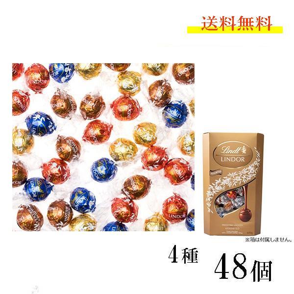 リンツリンドールチョコ4種48個600g高級チョコレートアソート人気有名スイーツばらまき訳あり大容量コストコ