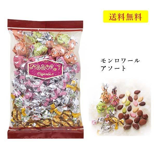 モンロワールチョコレートアソート300gサービス袋有名人気リーフココアミルクばらまきお菓子