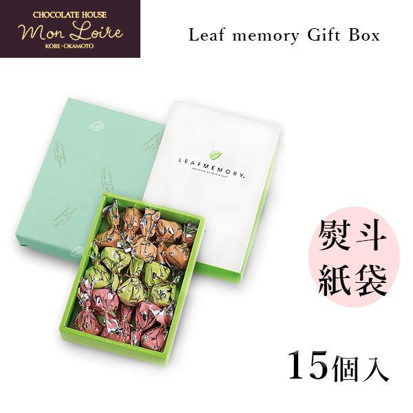 モンロワールリーフメモリー15個入ギフトボックスチョコレート贈り物熨斗有名人気チョコ箱包み葉っぱ菓子
