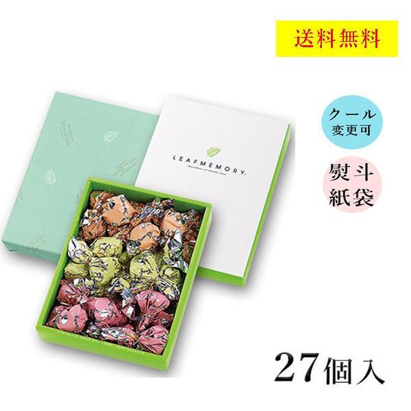 モンロワールリーフメモリー27個入ギフトボックスチョコレート贈り物熨斗有名人気チョコ箱包み葉っぱ菓子