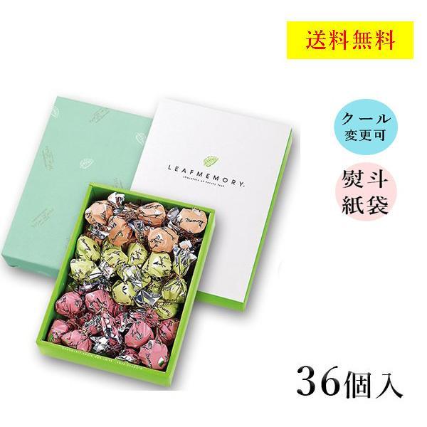 モンロワールリーフメモリー36個入ギフトボックスチョコレート贈り物熨斗有名人気チョコ箱包み葉っぱ菓子