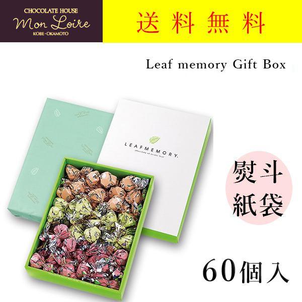 モンロワールリーフメモリー60個入ギフトボックスチョコレート贈り物熨斗有名人気チョコ箱包み葉っぱ菓子クール便