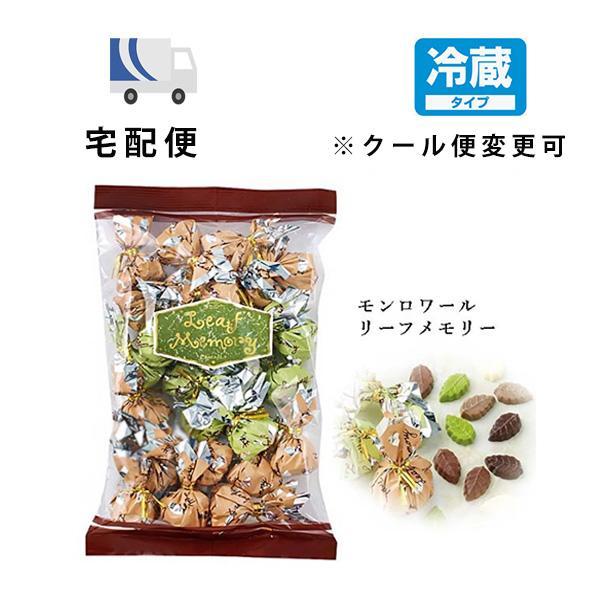 モンロワールチョコレートリーフメモリー250gサービス袋お菓子有名人気チョコ包み葉っぱばらまき