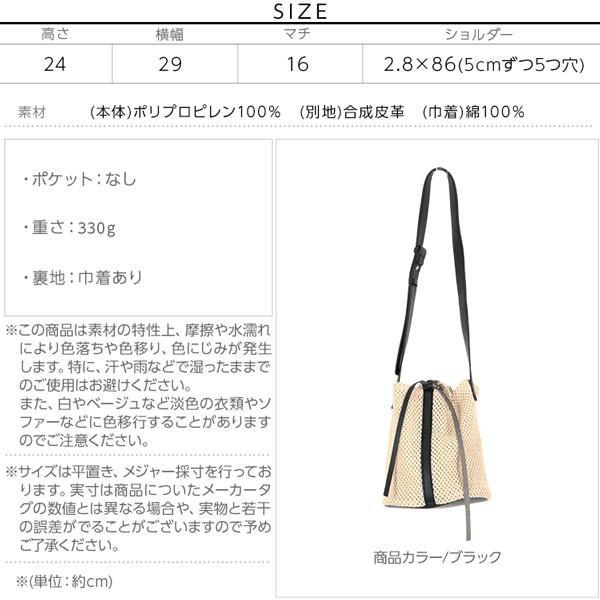 バッグ レディース 鞄 カゴ バケツ ショルダー 巾着 配色メッシュストローラウンドバッグ 異素材 カジュアル 30代 40代 B1233|kobelettuce|04