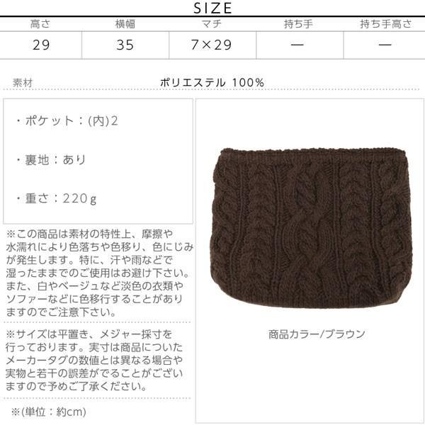 2016 秋冬 バッグ クラッチバッグ ケーブル編み ニット B890|kobelettuce|04