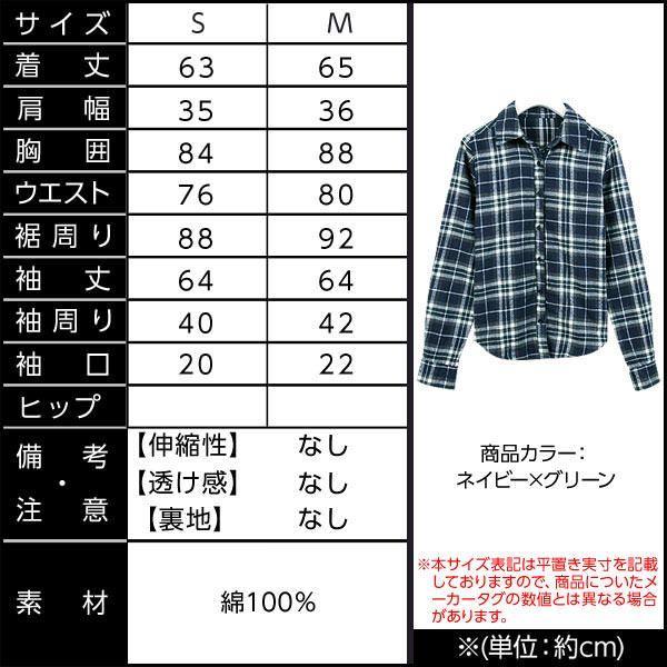 チェック柄 シャツ 長袖 ネルシャツ チェックシャツ レディース C1657|kobelettuce|04