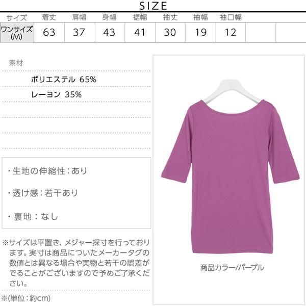 トップス カットソー Tシャツ バックシャン 5分袖 2way バックバレエ5分袖Tシャツ レディース  C3628|kobelettuce|04
