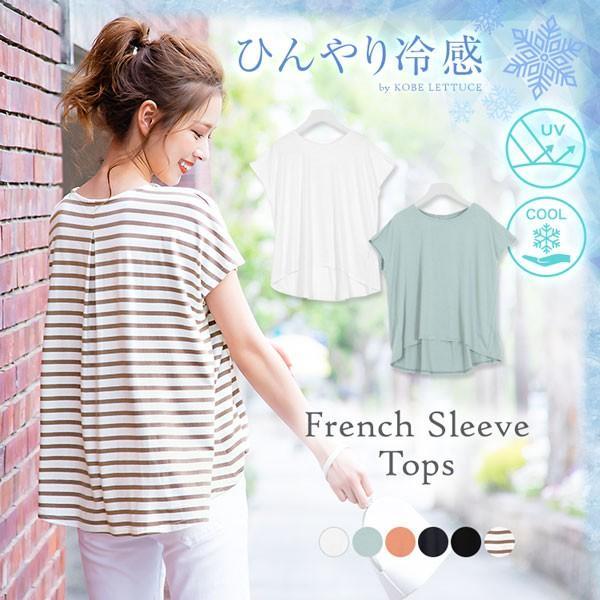 Tシャツ カットソー 半袖 接触冷感 タック フレンチスリーブ ひんやり 涼しい とろみ トップス レディース C3806|kobelettuce