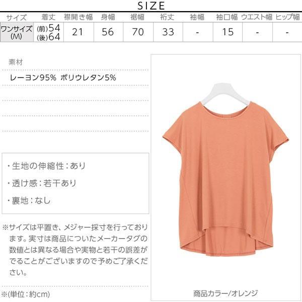 Tシャツ カットソー 半袖 接触冷感 タック フレンチスリーブ ひんやり 涼しい とろみ トップス レディース C3806|kobelettuce|04