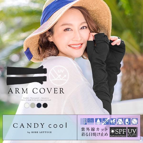 手袋 UV手袋 アームカバー 紫外線カット CandyCool H491|kobelettuce