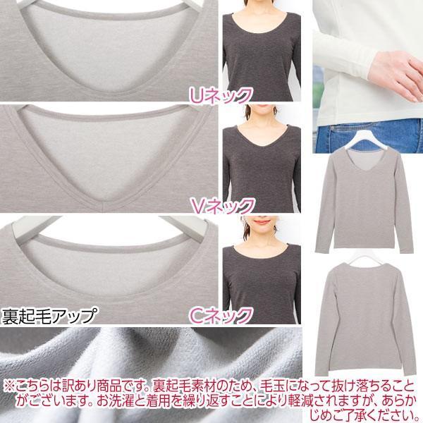 秋冬セール★裏起毛 発熱 ロングTシャツ ロンT アンドヒート H510 送料無料メ便対応2