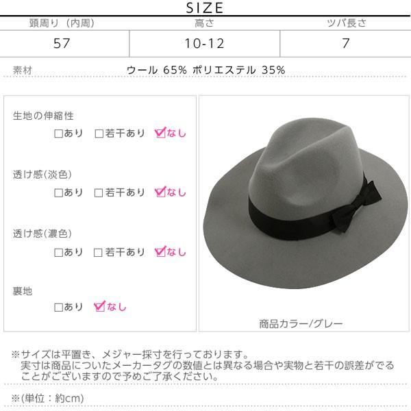 つば広ハット  ウール 中折れ帽 リボン レディース J412|kobelettuce|04