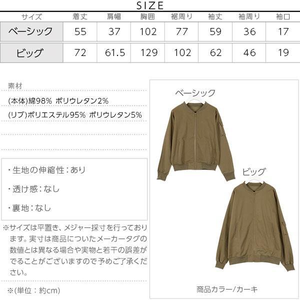 MA-1 ブルゾン アウター 羽織り レディース K630 kobelettuce 04