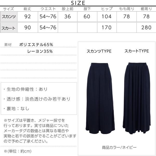 ワイドパンツ ボリュームスカート マキシスカート 体型カバー レディースファッション ウエストゴムM1621|kobelettuce|04