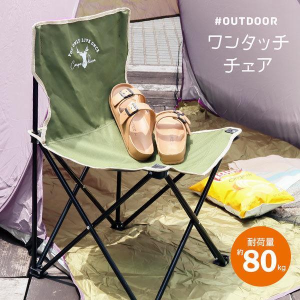 折りたたみ椅子 イス 海 ワンタッチ アウトドア コンパクトチェア 携帯 収納 バッグ付き 折り畳み ユニセックス 軽い X434