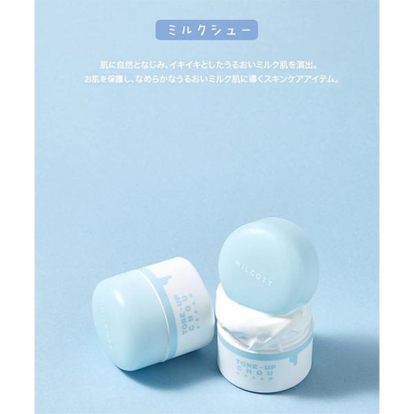 ホワイトニングクリーム 韓国コスメ コスメ プチプラ 美容 化粧品 美白効果 トーンアップ ミルコット MILCOTT Y190 kobelettuce 13