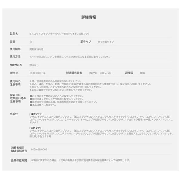 韓国コスメ 皮脂ケア 美白効果 スキンブラーパウダー お粉 毛穴カバー ミルコット MILCOTT Y211|kobelettuce|16