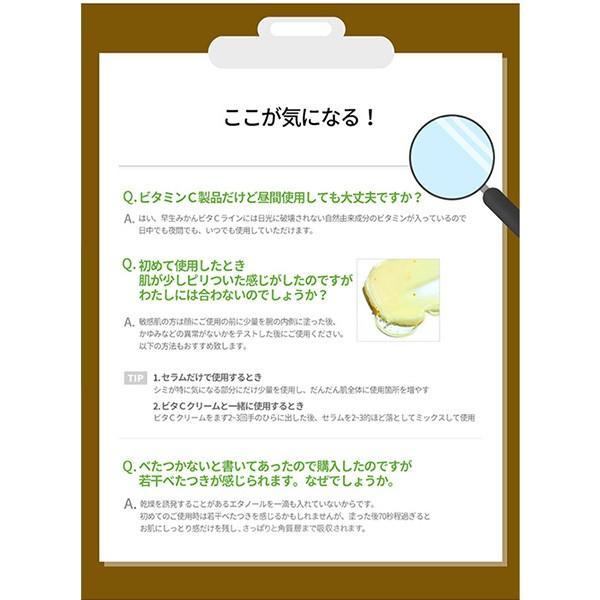 Goodal グーダル 美容液 化粧品 3点セット 美容液ビタCセラム ビタミン 美白 CLIO Y216|kobelettuce|03