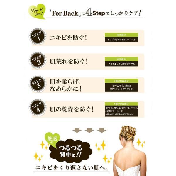 にきび ペリカン石鹸 ForBack ニキビを防ぐ背中つるつる薬用保湿ジェルミストスプレー 化粧水 背中 肌荒れ 美肌 Y282|kobelettuce|09