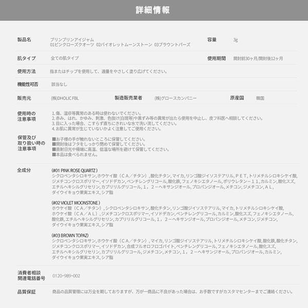 アイシャドウ ラメ VAVIMELLO バビメロ [正規品]ブリンブリンアイジャム 話題のジェリーシャドウ パール 韓国コスメ 化粧品 Y283|kobelettuce|04