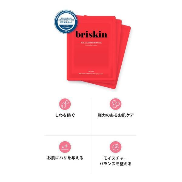 韓国コスメ パック 化粧品 BRISKIN ブリスキン REALFITSECONDSKINMASK 美容グッズ 美肌マスク リフティング 美白 Y532|kobelettuce|09