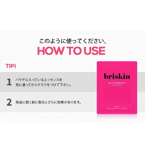 韓国コスメ パック 化粧品 BRISKIN ブリスキン REALFITSECONDSKINMASK 美容グッズ 美肌マスク リフティング 美白 Y532|kobelettuce|10