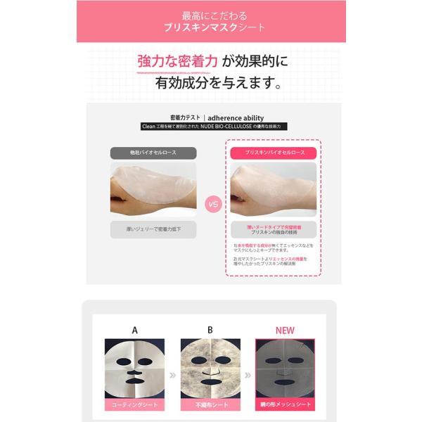 韓国コスメ パック 化粧品 BRISKIN ブリスキン REALFITSECONDSKINMASK 美容グッズ 美肌マスク リフティング 美白 Y532|kobelettuce|12