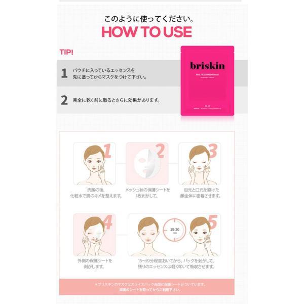 韓国コスメ パック 化粧品 BRISKIN ブリスキン REALFITSECONDSKINMASK 美容グッズ 美肌マスク リフティング 美白 Y532|kobelettuce|13