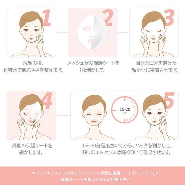 韓国コスメ パック 化粧品 BRISKIN ブリスキン REALFITSECONDSKINMASK 美容グッズ 美肌マスク リフティング 美白 Y532|kobelettuce|03