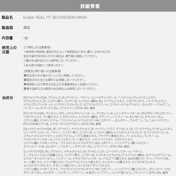 韓国コスメ パック 化粧品 BRISKIN ブリスキン REALFITSECONDSKINMASK 美容グッズ 美肌マスク リフティング 美白 Y532|kobelettuce|04
