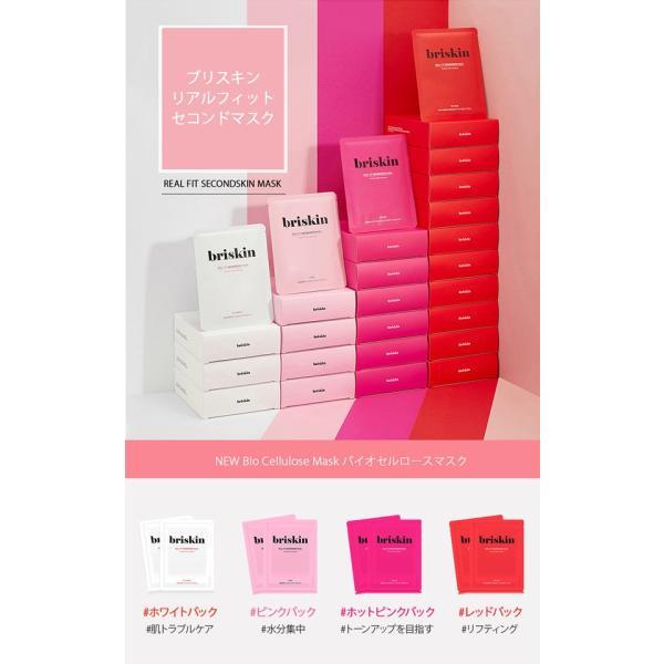 韓国コスメ パック 化粧品 BRISKIN ブリスキン REALFITSECONDSKINMASK 美容グッズ 美肌マスク リフティング 美白 Y532|kobelettuce|05