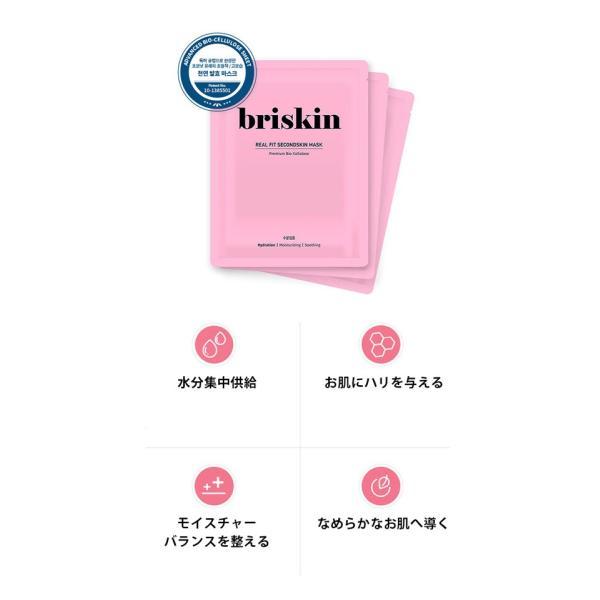 韓国コスメ パック 化粧品 BRISKIN ブリスキン REALFITSECONDSKINMASK 美容グッズ 美肌マスク リフティング 美白 Y532|kobelettuce|07