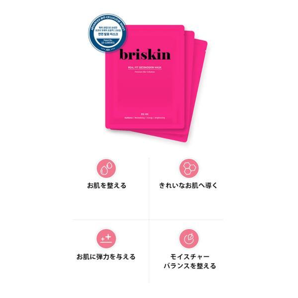韓国コスメ パック 化粧品 BRISKIN ブリスキン REALFITSECONDSKINMASK 美容グッズ 美肌マスク リフティング 美白 Y532|kobelettuce|08