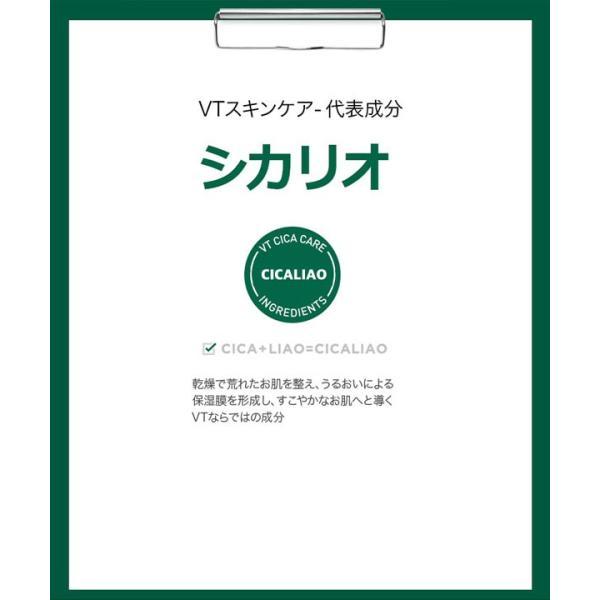 みずみずしい VT CICA シカクリーム 韓国コスメ 美容 保湿 潤い 美肌 シカ ジェル ゲル スキンケア ハーブ しっとり Y592|kobelettuce|13