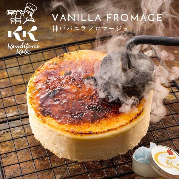 母の日2021スイーツプレゼントギフトチーズケーキバニラフロマージュ 4号直径12cm2名〜4名 コンディトライ神戸誕生日ケーキ
