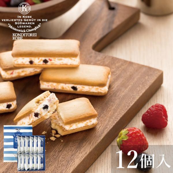 お取り寄せスイーツ クッキー 焼き菓子 ミルクヨーグルトパフェクッキー[12個入 個包装]コンディトライ神戸 チョコ 神戸  ギフト  プレゼント