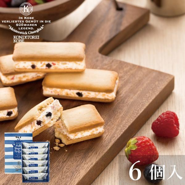 お取り寄せスイーツ クッキー 焼き菓子 ミルクヨーグルトパフェクッキー[6個入 個包装]コンディトライ神戸 チョコ 神戸  ギフト  プレゼント