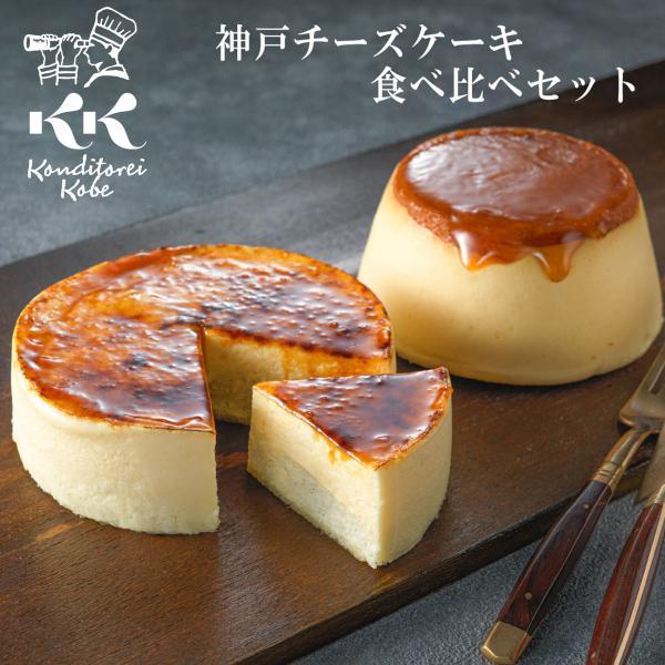 お取り寄せスイーツ チーズケーキセット(神戸バニラフロマージュ+ドンプリンフォルマッジ) ギフト 誕生日ケーキ コンディトライ神戸 送料込