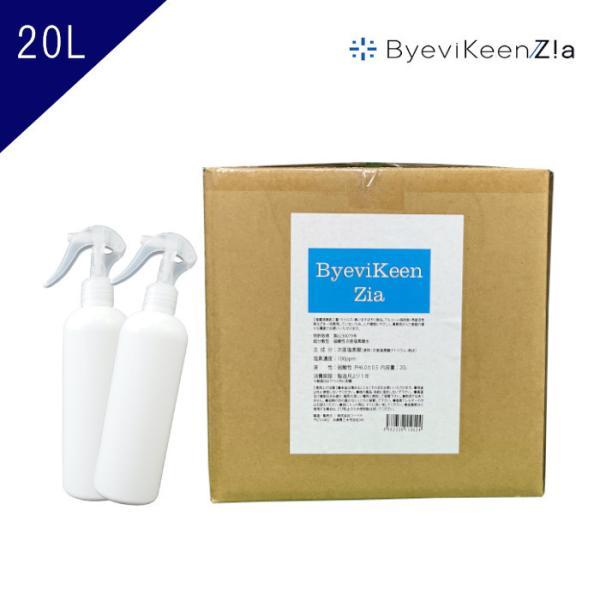 ByeviKeenZia 除菌・消臭バルク 次亜塩素酸水 除菌消臭剤 業務用 次亜塩素酸 ウイルス対策 除菌 アルコールフリー ウイルス バイバイキーンZia 20Lバルク