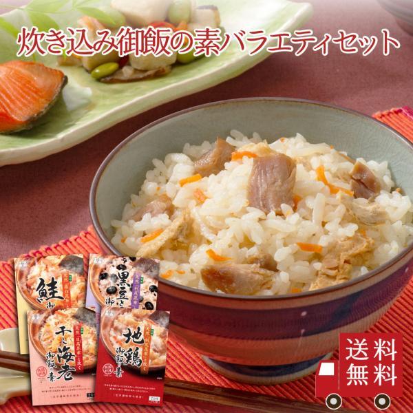 【炊き込み御飯の素バラエティセット 5種入り】地鶏 竹の子 大黒本しめじときのこ 鮭 干し海老 送料無料  お弁当 おにぎり おうちごはん おうち時間