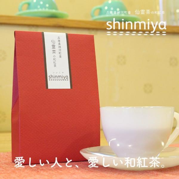 和紅茶 ティーバッグ 5包セット 仙霊茶 国産紅茶 無農薬 shinmiya シンミヤ 神河町|koccha-waccha|05