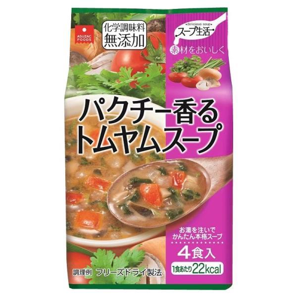アスザックフーズ スープ生活 パクチー香るトムヤムスープ 4食入り×20袋セット 送料無料 同梱不可