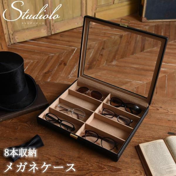 茶谷産業 Elementum(エレメンタム) レザーメガネケース(コレクションケース) 8本用 240-452 送料無料 同梱不可