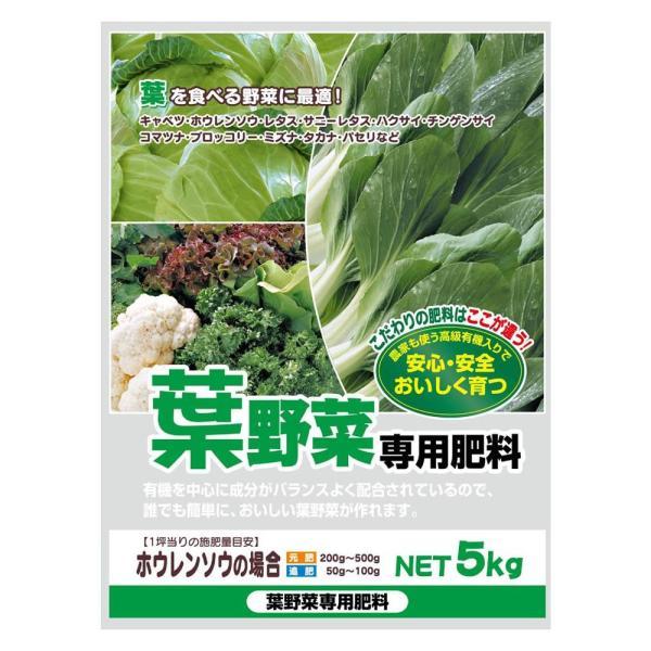 葉を食べる野菜に最適! 有機入り 葉野菜専用肥料 5kg 2袋セット 送料無料 同梱不可