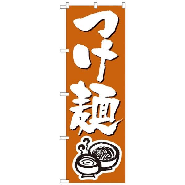 Nのぼり 300 つけ麺 送料無料 同梱不可